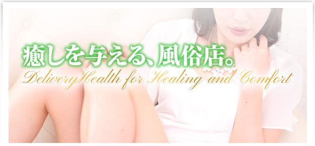 iyashi-concept-banner